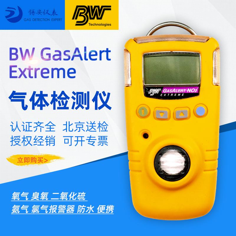 霍尼韦尔Honeywell BW gaxt-a氨气便携式气体检测仪
