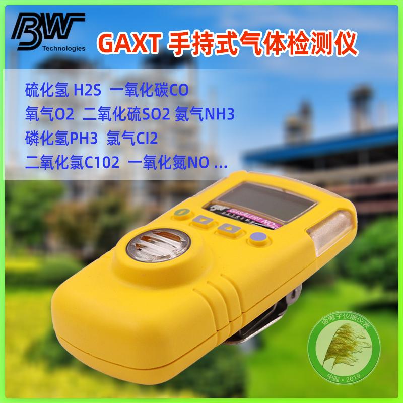 霍尼韦尔Honeywell BW gaxt-d一氧化氮便携式气体检测仪