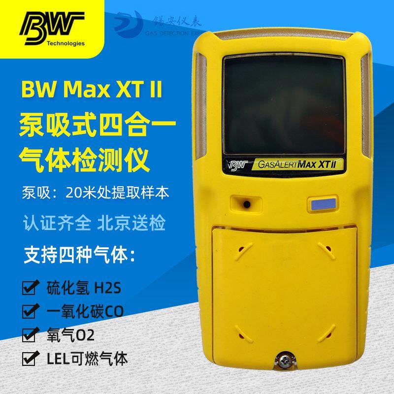 霍尼韦尔Honeywell BW MAX XT II便携泵吸式四合一气体检测仪