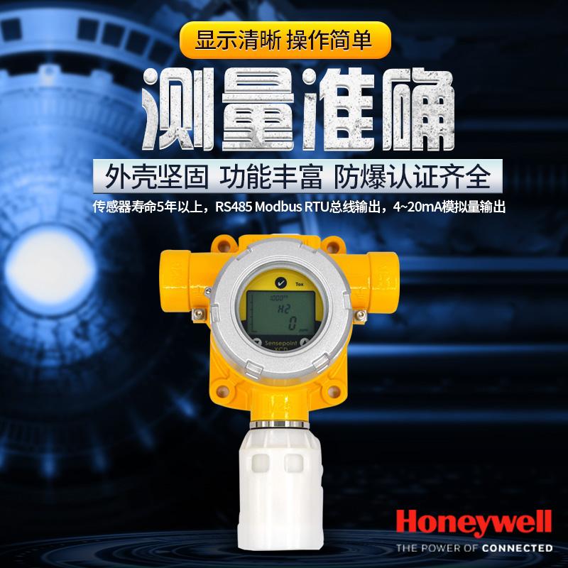 Honeywell霍尼韦尔 Sensepoint XCD固定式气体检测仪探头
