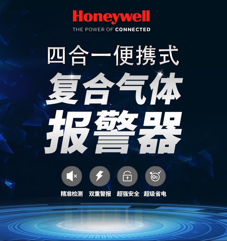 霍尼韦尔Honeywell BW mc-4复合便携式四合一气体检测仪