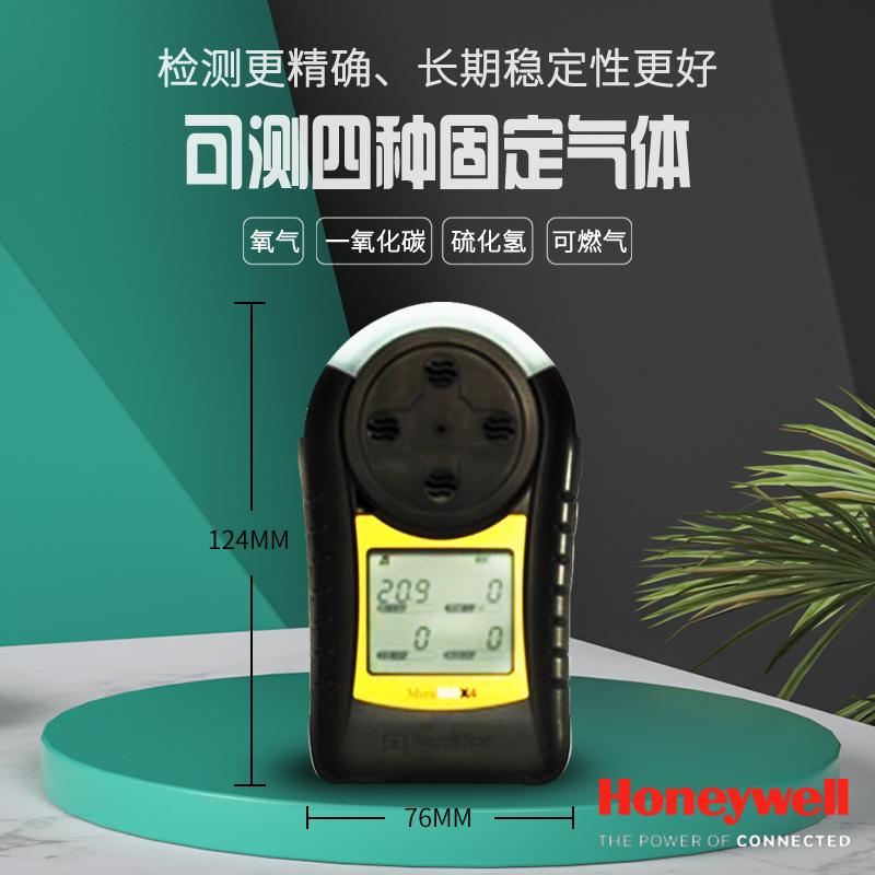 Honeywell霍尼韦尔 Minimax x4二合一气体检测仪