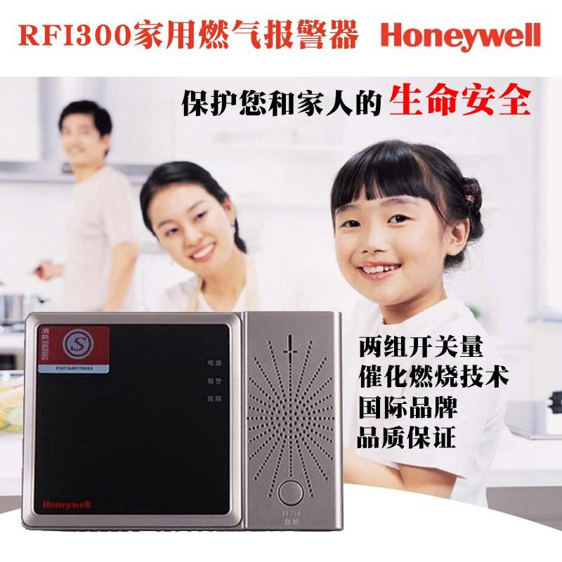Honeywell霍尼韦尔 RFI300燃气泄露检测仪-壁挂式家用燃气报警器
