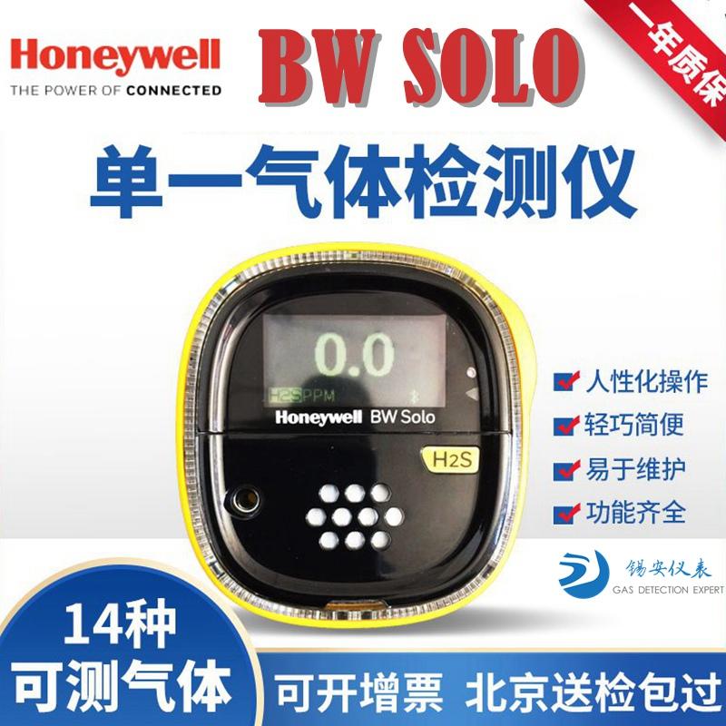 霍尼韦尔Honeywell BW  Solo 单一气体检测仪