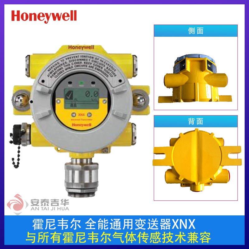 Honeywell霍尼韦尔 XNX在线式全能型有毒有害气体变送器