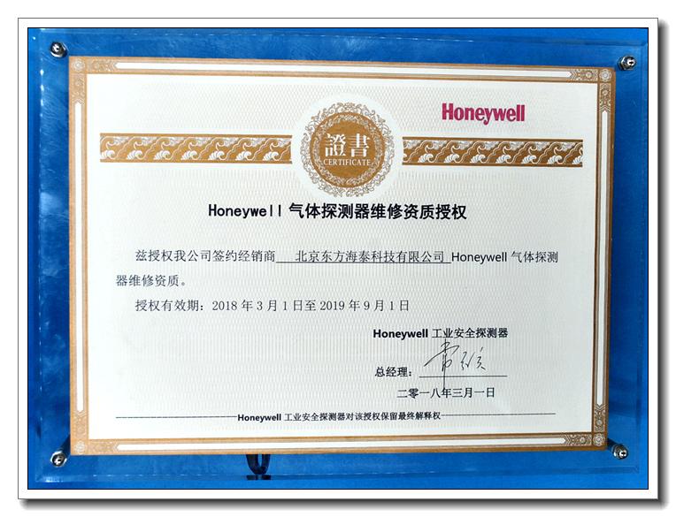 Honeywell霍尼韦尔 气体探测报警器标定维修服务